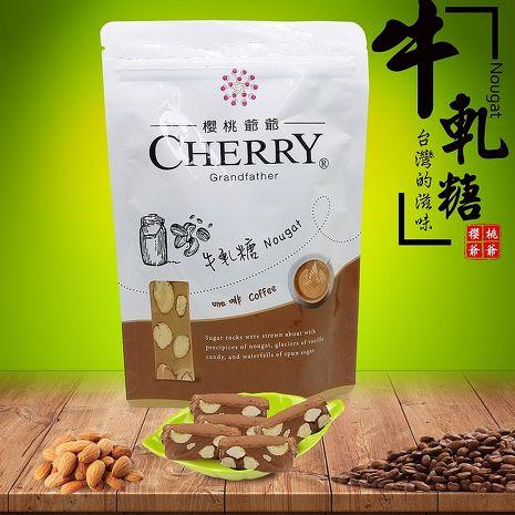 金德恩【櫻桃爺爺】特級牛軋糖(奶蛋素) 4包(150G/包)咖啡