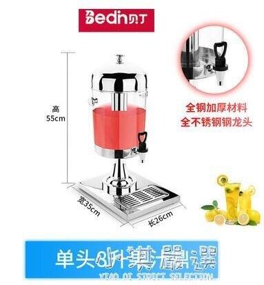 單頭果汁鼎 雙頭果汁飲料機 自助餐冷飲機商用透明雙缸奶茶果汁桶CY