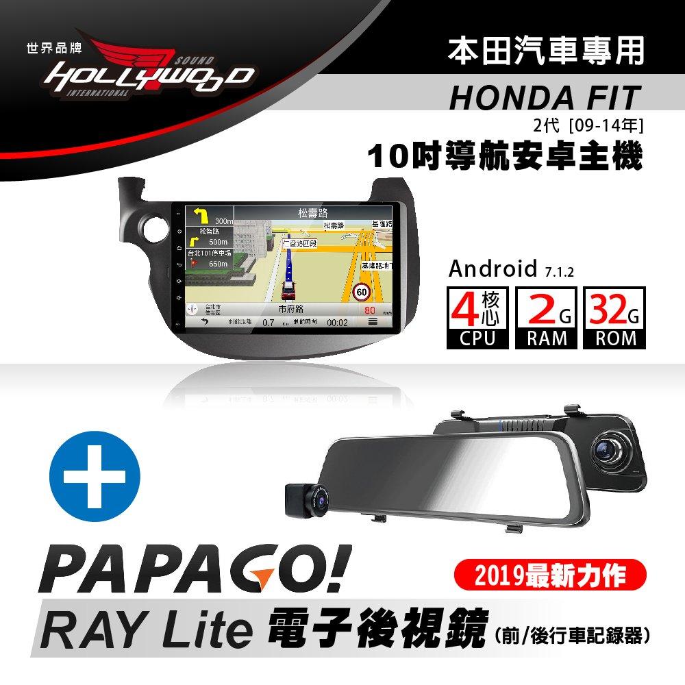 [到府安裝]Hollywood-HONDA FIT 2代 2009-2014專用導航影音安卓機+PAPAGO RAY Lite 電子後視鏡 超值組