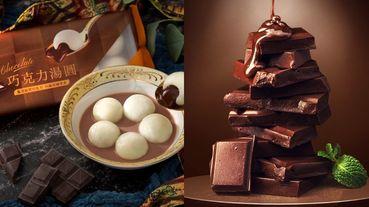 桂冠超濃郁「巧克力湯圓」登場!70%黑巧克力餡料、法國柑橘果香⋯冬至絕對不能沒有它