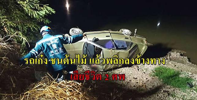 รถนั่งส่วนบุคคล เสียหลักชนต้นไม้ แล้วพลิกลงข้างตลิ่งริมคลอง ถนนเลียบคลองรังสิต-นครนายก 12 จ.ปทุมธานี