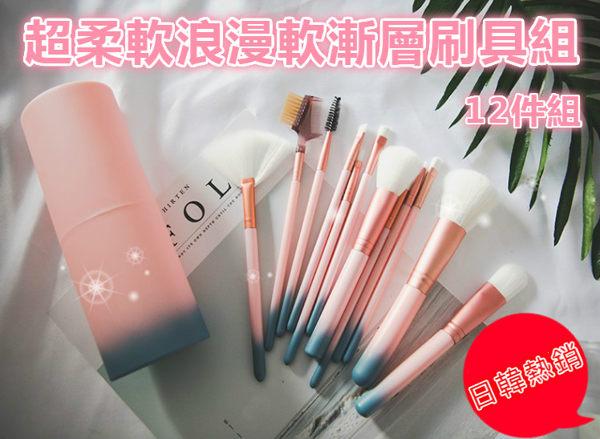 超柔軟化妝刷 韓式刷具 12件組 化妝刷漸層色 腮紅刷粉底刷 刷具筒 化妝刷具組