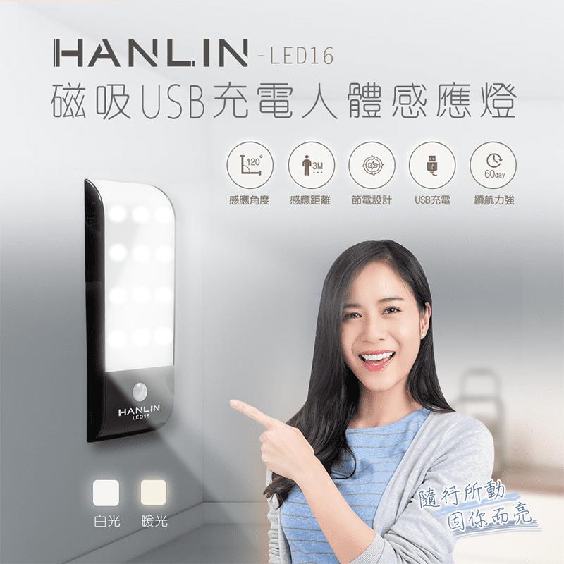 HANLIN磁吸USB充電人體感應燈(LED16),用12顆高亮度SMD LED高達300流明,光感應+人體感應智能設計,在環境足夠亮時不亮燈,節省能源,環保又方便,白光、暖光可依照適用場所選擇,採用