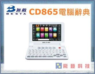 無敵 CD865 BESTA CD-865 (灰黑色) 翻譯機 電子辭典 490萬字庫 彩色螢幕 可擴充記憶卡 含稅開發票公司貨