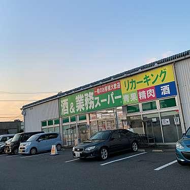 業務スーパー 武蔵村山店のundefinedに実際訪問訪問したユーザーunknownさんが新しく投稿した新着口コミの写真