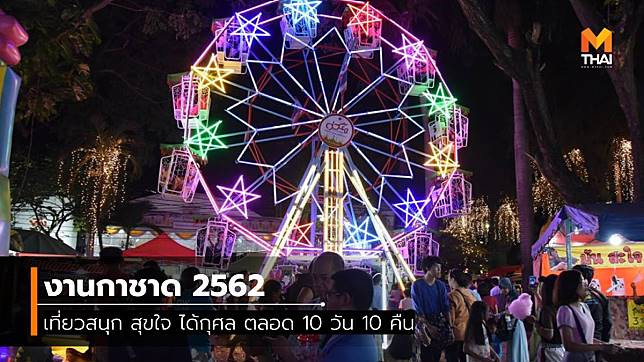 งานกาชาด 2562 เที่ยวสนุก สุขใจ ได้กุศล 10 วัน 10 คืน