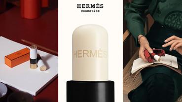 NT3000入手愛馬仕!Hermès夢幻逸品「護唇膏」,絕美鍍金+Hermès刻紋,3/4上市必鎖定
