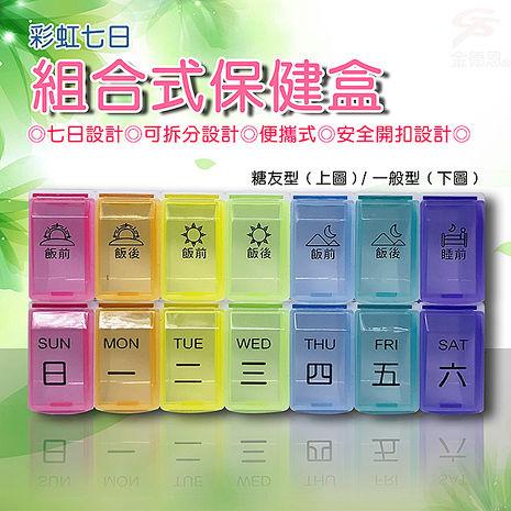 金德恩 7日可拆式DIY組合彩色透明保健藥盒(附星期貼紙)-兩款可選/糖友款/一