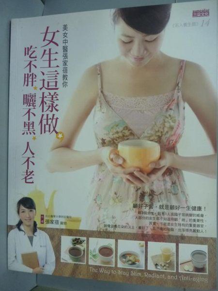 【書寶二手書T1/保健_PJB】女生這樣做吃不胖、曬不黑、人不老_張家蓓
