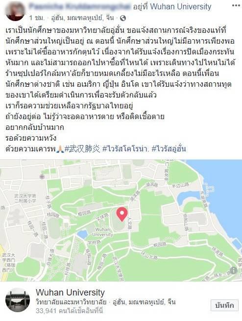 นศ.ไทยในจีน โพสต์ข้อความขอความช่วยเหลือขาดแคลนอาหาร ล่าสุด ก.ต่างประเทศ เตรียมถกฉุกเฉิน แผนอพยพส่ง ซี-130 พาคนไทย ออกจากอู่ฮั่น