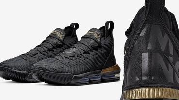 新聞分享 / 黑金的王者宣言 Nike LeBron 16 'I'M KING' 台灣現已發售