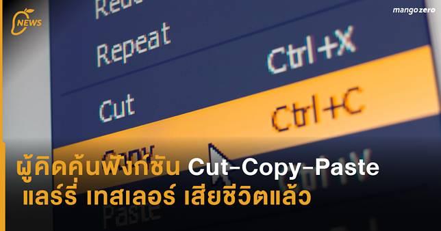 ผู้คิดค้นฟังก์ชัน Cut-Copy-Paste แลร์รี่ เทสเลอร์ เสียชีวิตแล้ว