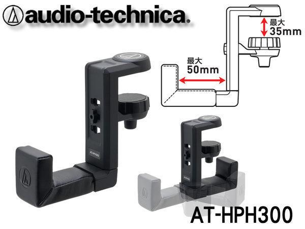 AT-HPH300 鐵三角 耳機掛架 可固定於書桌或櫃子上 耳機架 耳機座