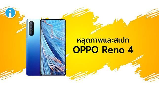 อัปเดตข่าวลือ OPPO Reno 4 อาจมาพร้อม 5G ชาร์จแบตเตอรี่เร็ว 65W