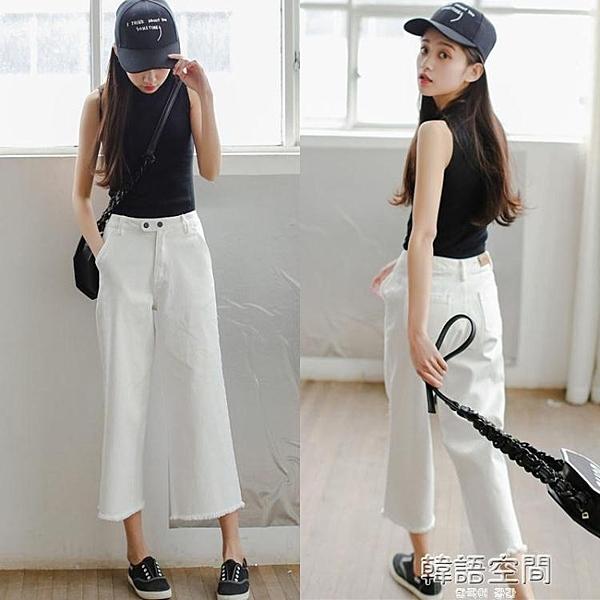 韓版高腰九分白色牛仔寬管褲顯瘦大碼寬鬆七分休閒褲牛仔褲女