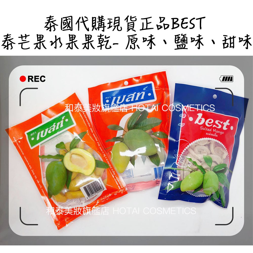 【全館199免運】BEST 水果乾 泰國限定芒果水果果乾- 原味、鹽味、甜味口味任選