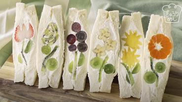 既邪惡又美麗的水果鮮奶油三明治