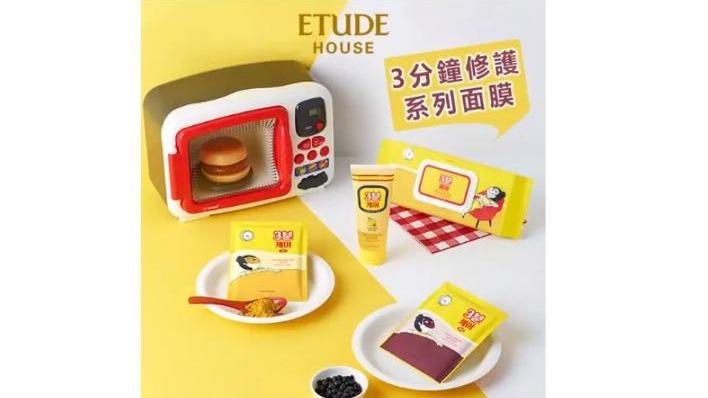 韓國 ETUDE HOUSE 3分鐘修護面膜