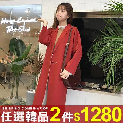 任選2件1280外套簡約百搭寬鬆純色呢子中長版外套大衣【08G-F0262】