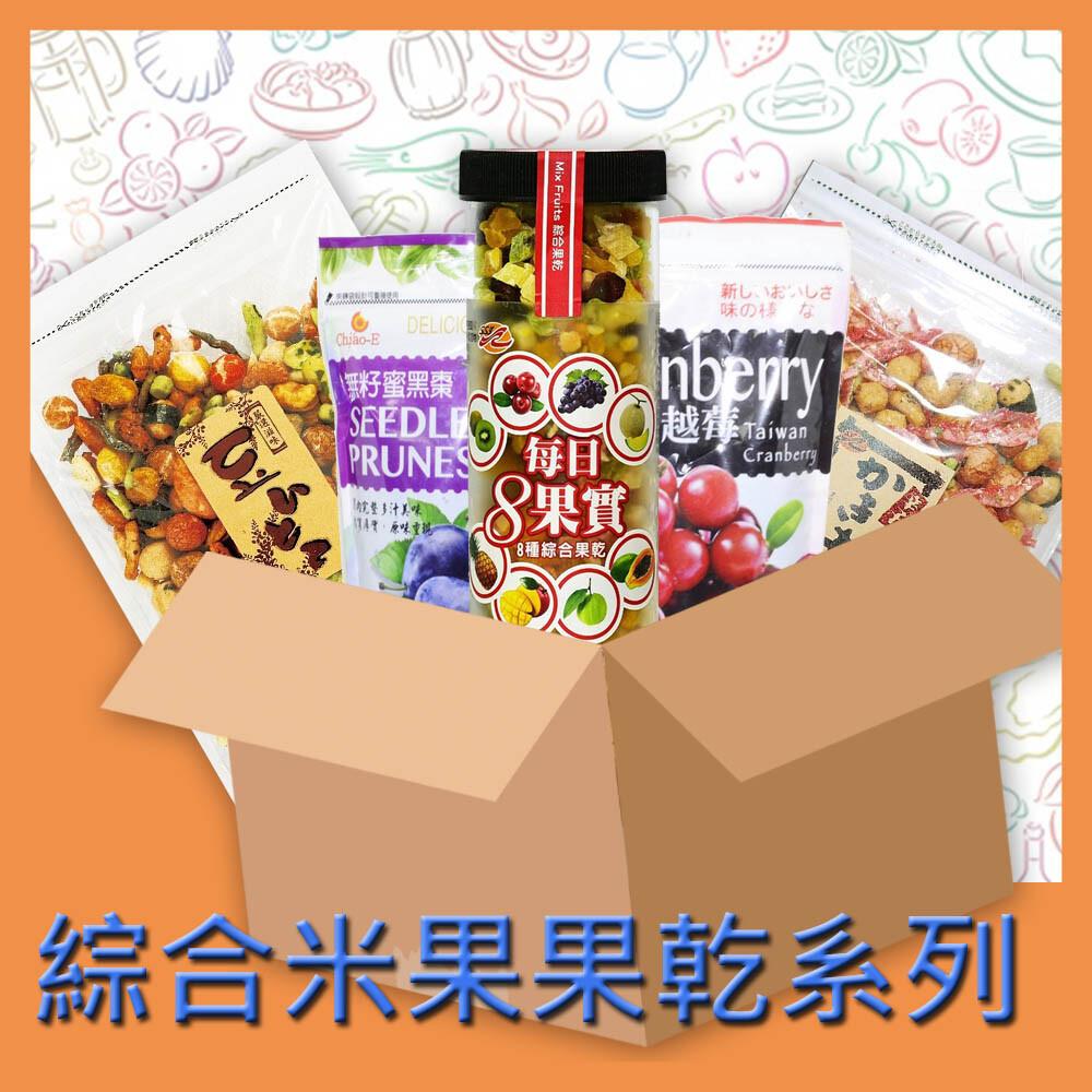 【SSY】米果果乾系列(綜合/櫻花蝦/8種綜合/無籽密黑棗/蔓越莓)