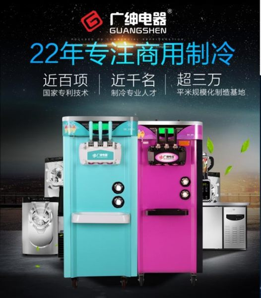 冰淇淋機-廣紳冰淇淋機商用立式全自動甜筒機軟冰激凌機大產量奶茶店用 完美情人館YXS