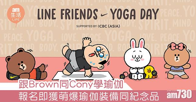 跟Brown同Cony學瑜伽 報名即獲萌爆瑜伽裝備同紀念品