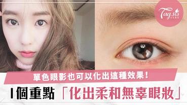 大眼妝不一定要濃妝粗眼線!只要學會1個重點,「柔和無辜眼妝」GET!!