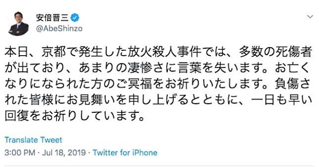 京阿尼加油!日本首相發文為京都動畫祈福,動畫業界人士群起集氣