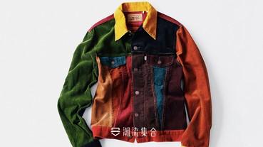 Levi's Vintage Clothing 將重新推出 70 年代經典復古橙芯絨外套!