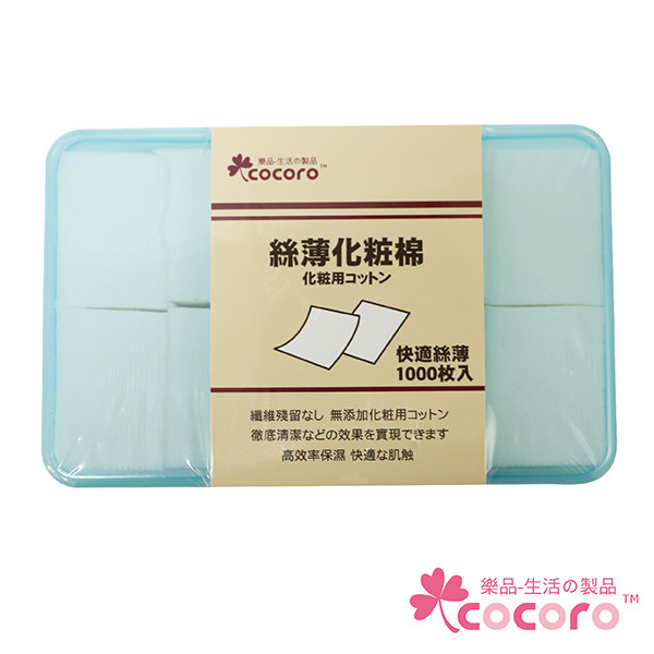 【COCORO樂品】絲薄化妝棉 1000枚