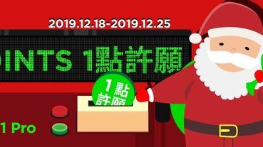 一日聖誕節企劃:聖誕老人出巡!精品級交換禮物、聖誕大餐一次滿足,1點許願再把IPHONE 11 PRO帶回家