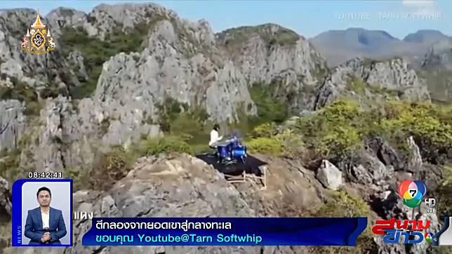 ภาพเป็นข่าว : เก่งขั้นเทพ! น้องตาล โชว์ฝีมือตีกลองทั่วไทย จากยอดเขาสู่กลางทะเล