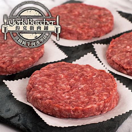 【約克街肉鋪】紐西蘭頂級純牛肉漢堡排20片(100g/片)