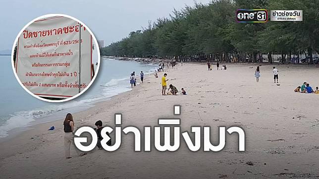 นทท.แห่เที่ยวชายหาดชะอำ ไม่สนป้ายปิดหาดห้ามทำกิจกรรม