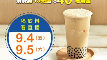 茶湯會用橘子支付 滿50元享40元回饋