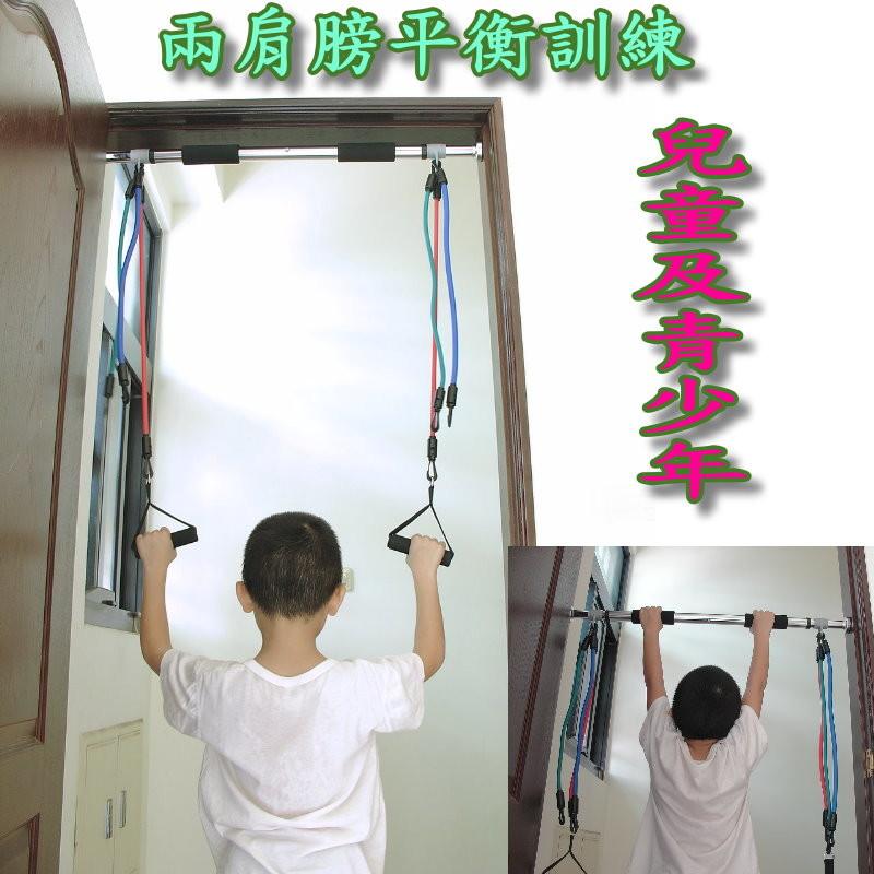 雙頭活動式單槓+彈力拉繩~兒童拉身驅的好幫手~