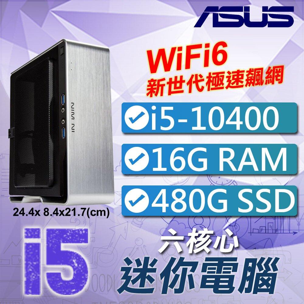• 主機板:華碩 ROG STRIX B460-I GAMING• 電腦機殼:迎廣 Chopin蕭邦 ITX 銀(內建電源)• 處理器:Intel Core i5-10400 六核心• 記憶體:DDR