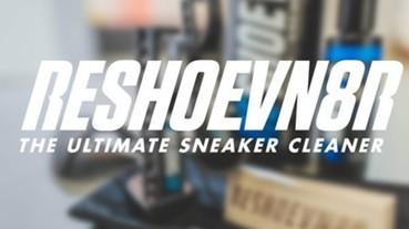 RESHOEVN8R – 無懈可擊的天然洗滌力,革新你的 Sneaker!