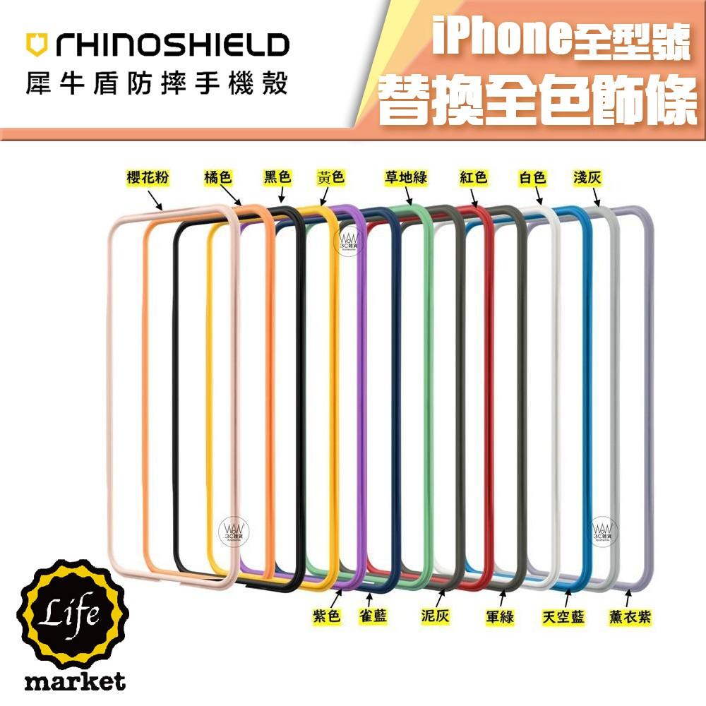 適用犀牛盾型號:▶️4.7吋-iPhone 6/6S/7/8/(2020)SE (i6系列耳機孔無法使用)▶️5.4吋-iPhone iPhone 12 mini▶️5.5吋-iPhone 6+/6S