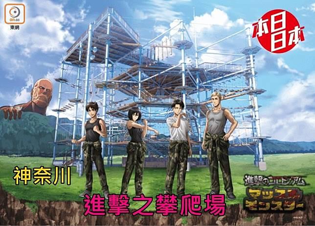 )Muscle Monster是以《進擊的巨人》為主題裝飾的攀爬設施,玩者亦可在遊戲中跟主角們合影。(互聯網)
