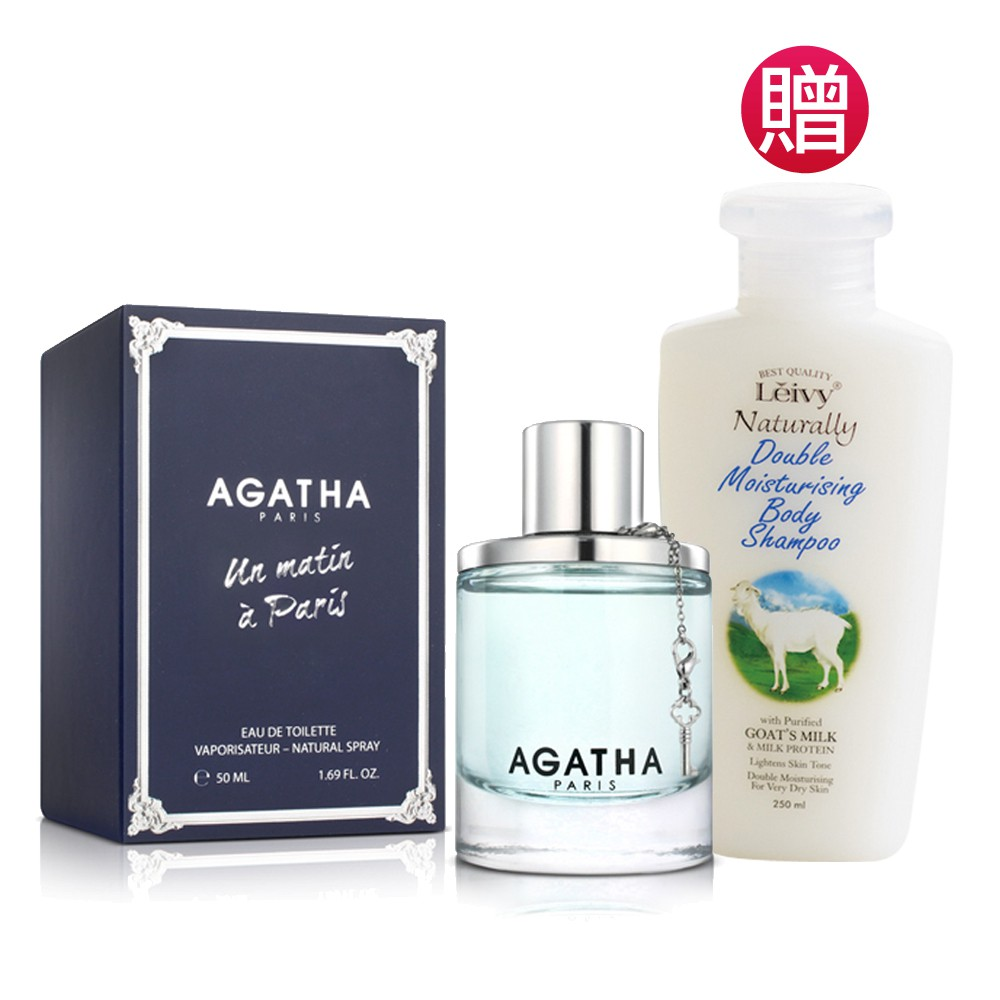 1974年,Agatha成立。Michel Quiniou創立AGATHA =>推出時尚珠寶,讓平價化身時尚。即刻獲得成功:顧客爭相搶買這一系列詼諧又前衛、新鮮、新奇又充滿女性風格的產品設計。 198