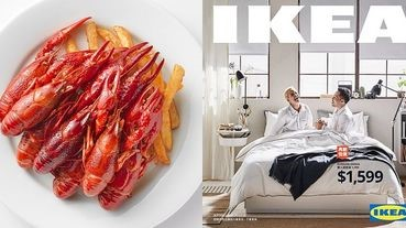《IKEA》美食無上限!全新推出超誘人「小龍蝦菠菜麵」、整隻「戰斧豬排」、「燒賣」和「蘿蔔糕」~怎麼能不大吃一頓!