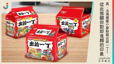 真.北海道產小麥粉製出前一丁!從此推翻你對即食麵的印象!
