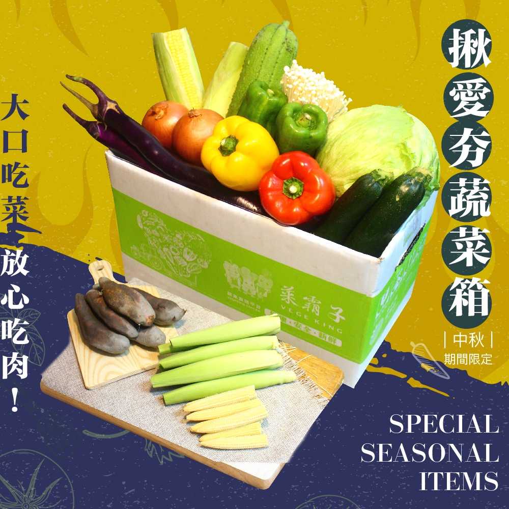 菜霸子 揪愛夯蔬菜箱 烤肉也要有青菜均衡一下 中秋節 廠商直送