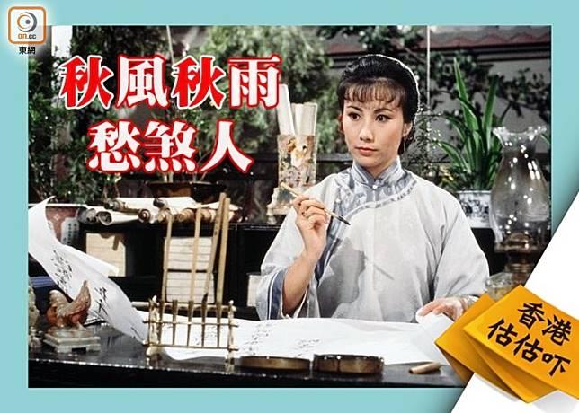 香港估估吓:阿姐扮過邊位歷史人物?(互聯網)