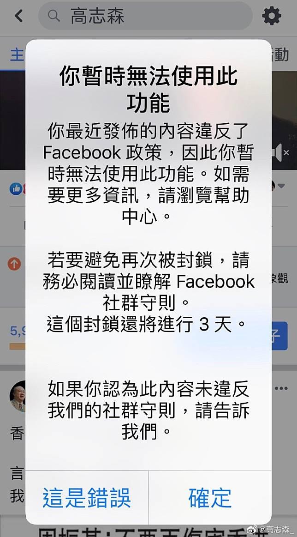 高志森FB帳戶被封3日。網圖
