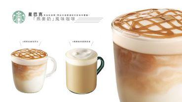 星巴克引進「燕麥奶」風味咖啡,還有限時三日「買一送一」,燕麥焦糖瑪奇朵、燕麥那堤想嘗鮮趁現在!