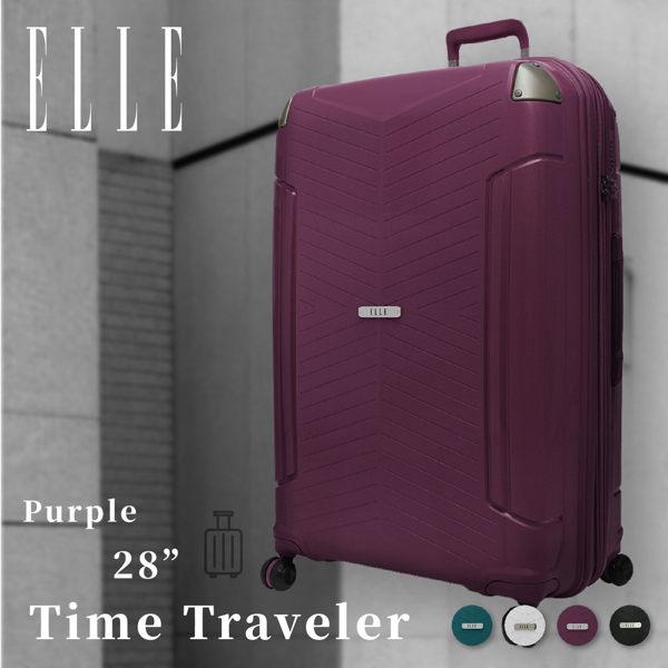 ?旅遊達人? ELLE Time Traveler 寶石紫 出國 行李箱 28吋 極輕防刮PP材質 EL31232