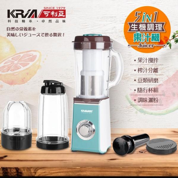 KRIA可利亞,5合1生機調理果汁機,榨汁機,研磨機,攪拌機,調理機,GS-314,果汁機