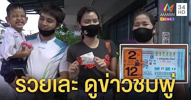 หนุ่มสาวเฮงรับโชค 12 ล้าน เผยดูข่าวชมพู่จนโชคดี (คลิป)